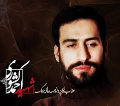 خلبان شهید احمد کشوری