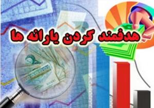 پاسکاری یارانهای دولت و مجلس/ نوبخت توپ را به زمین مجلس انداخت