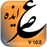نسخه ۱٫۰٫۲ برنامه اندرویدی عصر ایذه منتشر شد