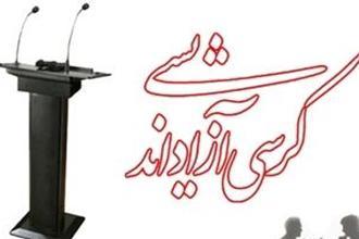 لزوم برگزاری کرسی های آزاد اندیشی/دلایل تاکید رهبری بر این امر