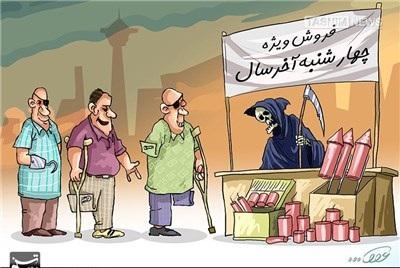 کاریکاتور/ فروش ویژه چهارشنبه آخر سال