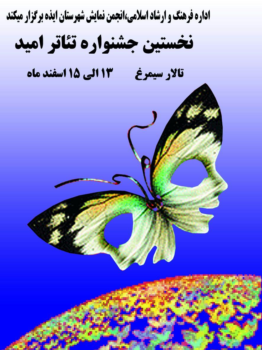 افتتاح نخستین جشنواره تئاتر امید در ایذه+جدول زمان بندی نمایش ها
