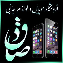 موبایل صادق