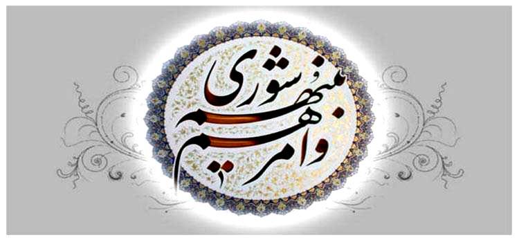 اختلاف بجای مشورت/حکایت این روزهای شورای شهر ایذه