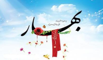 پیامک های تبریک نوروز ۹۴ با مضمون فاطمی