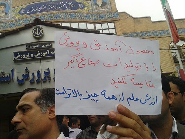تجمع صنفی معلمان خوزستانی در مقابل آموزش و پرورش+عکس