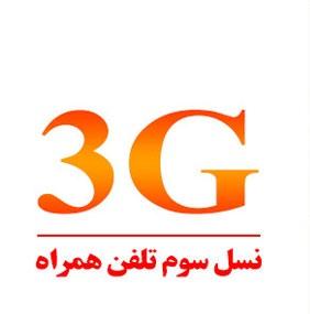 آشنایی با تنظیمات، تعرفه ها و بسته های اینترنت ۳G