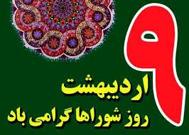 وظایف و اختیارات شورای اسلامی شهر/صرفاً جهت اطلاع
