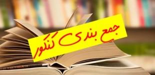 نفس های آخر کنکور 95-معرفی منابع جمع بندی