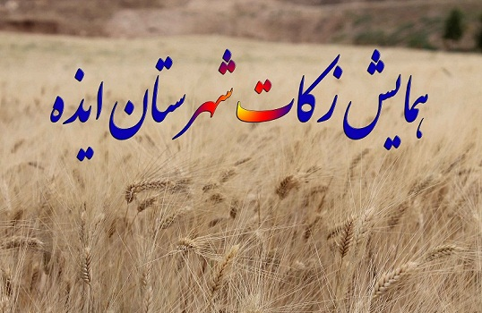برگزاری همایش زکات در شهرستان ایذه
