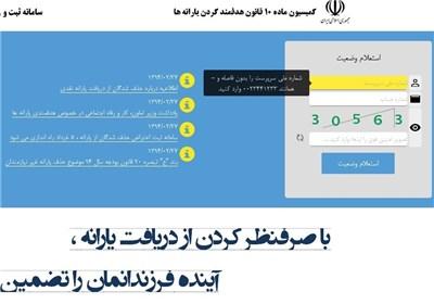 مهلت اعتراض به حذف یارانه تا پایان خرداد تمدید شد