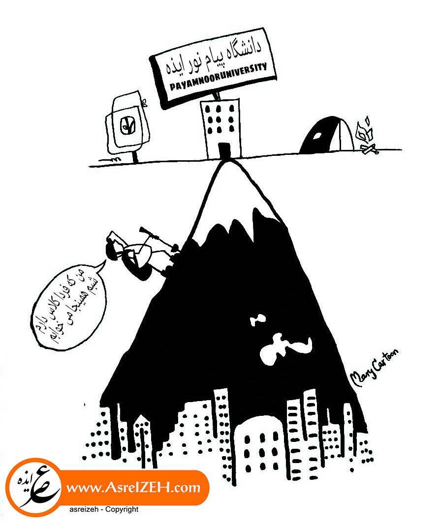 کاریکاتور/ اندر حکایت مکان دانشگاه پیام نور ایذه