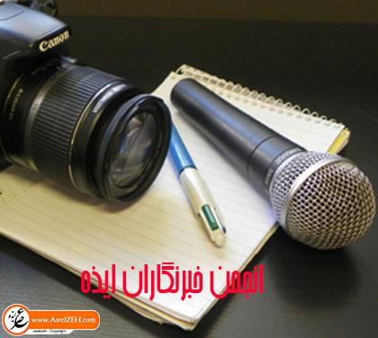 گام نهایی ثبت انجمن خبرنگاران ایذه برداشته شد