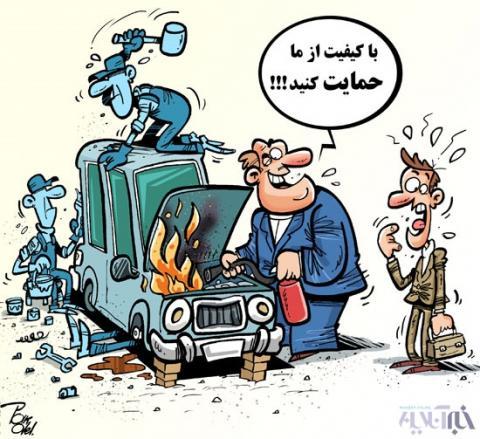 کیفیت خودرو داخلی!