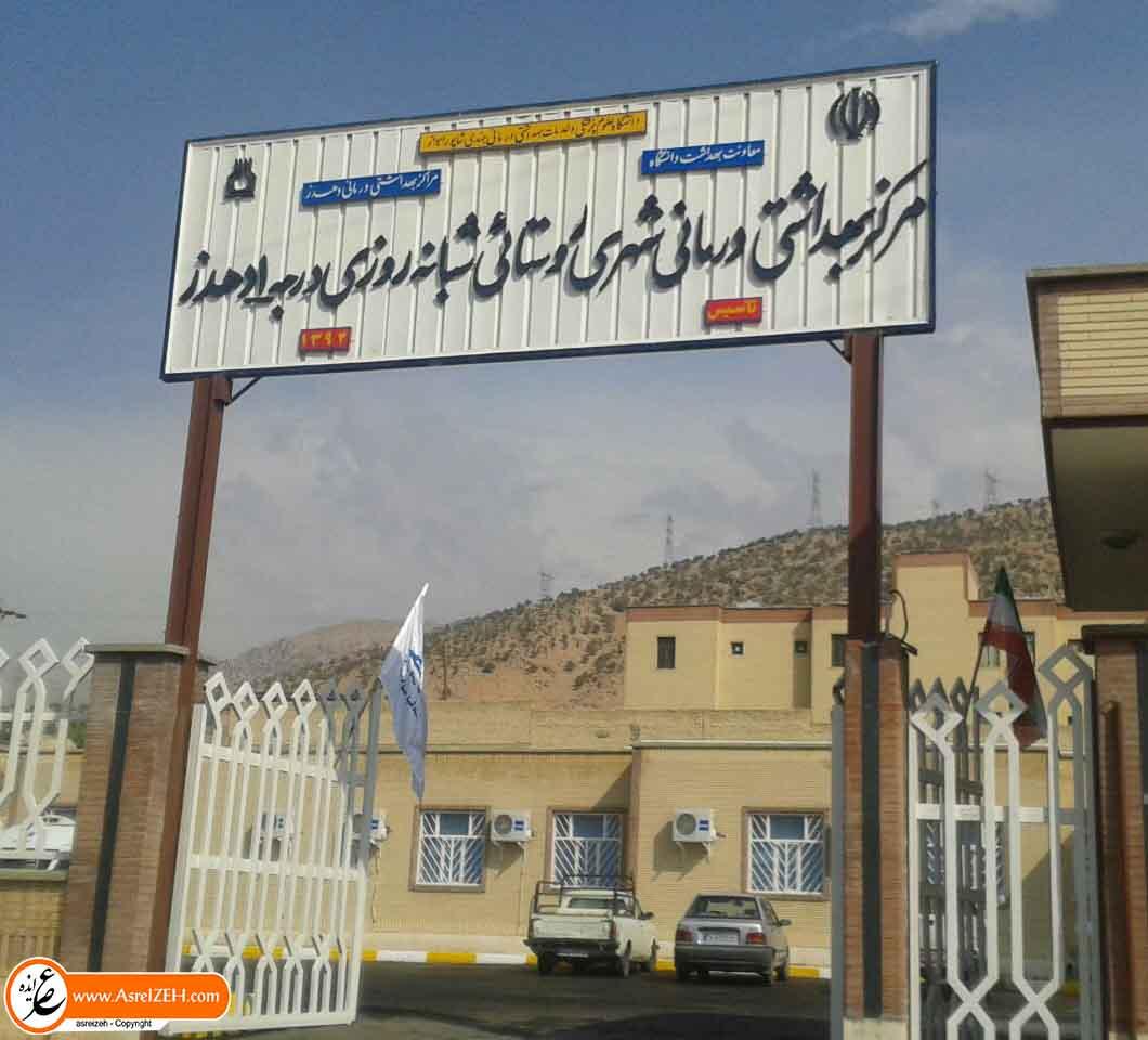 مرکز بهداشتی درمانی شبانه روزی دهدز افتتاح شد + تصاویر