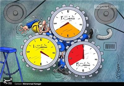 کاریکاتور/ کارگران ۳شغله شدند!!!