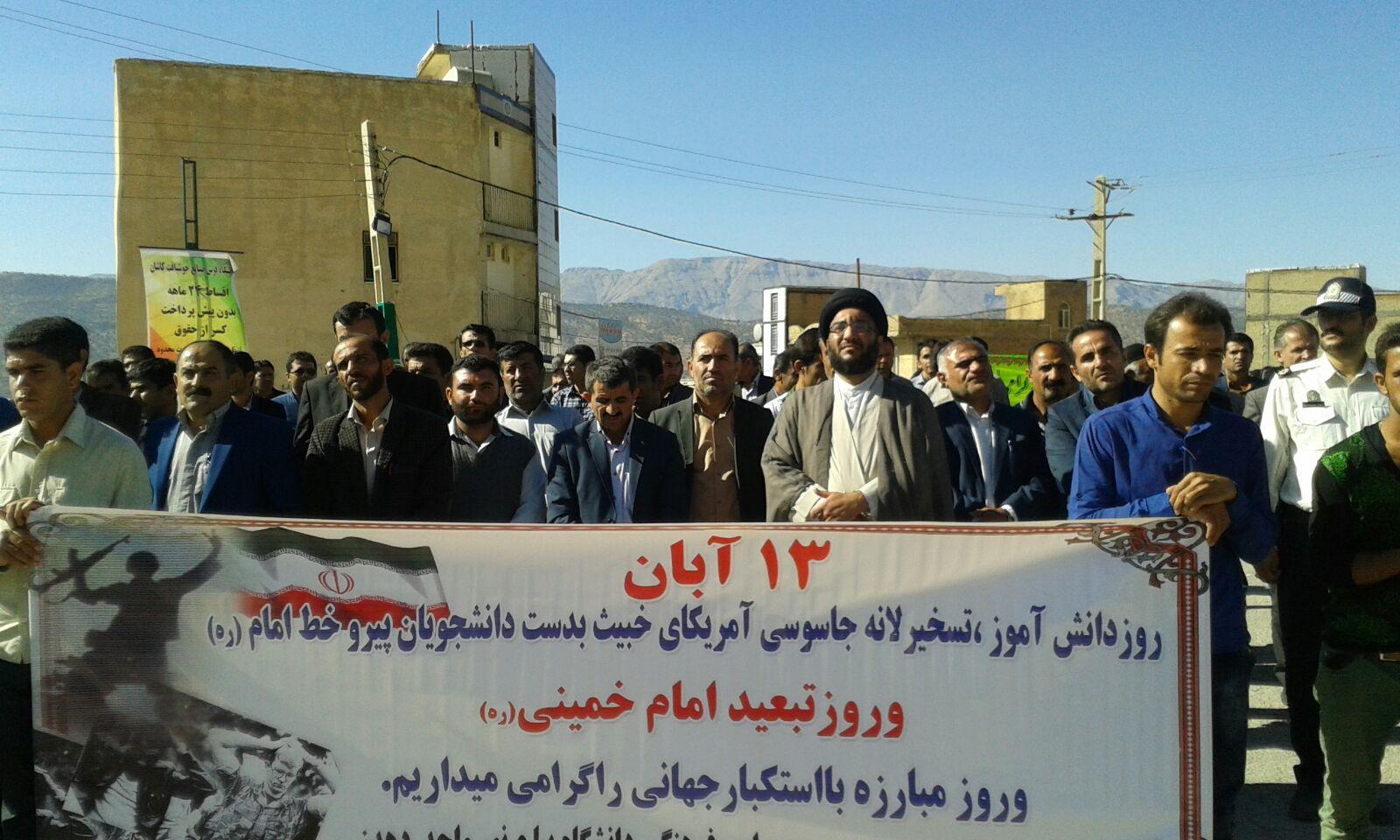 عکس/ راهپیمایی مردم دهدز در روز سیزده آبان