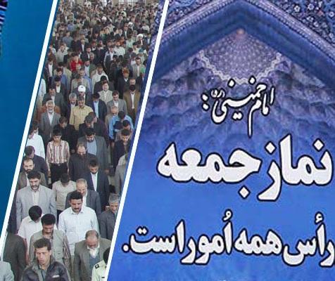 اولین نماز جمعه در دهدز باحضور آیت الله جزایری برگزار خواهد شد
