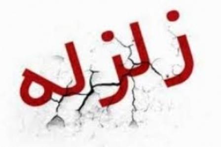زمین لرزه ۵٫۳ریشتری مسجدسلیمان را لرزاند + جزئیات
