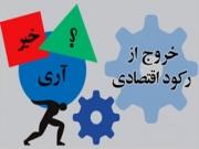 بسته خروج از رکود صدای اصلاحطلبان را هم درآورد