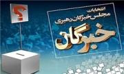 همه کسانی که در انتخابات خبرگان ثبت نام کردند +جدول