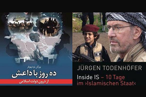 «ده روز با داعش»