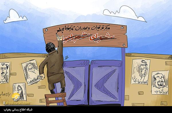 کاریکاتور/شورای شهر اهواز تغییر کاربری داد!