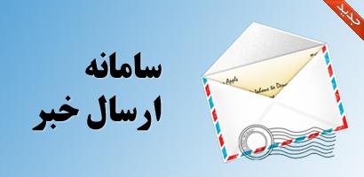 Send-News