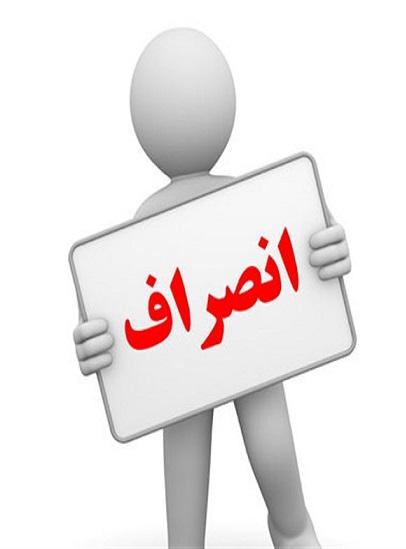 انصراف ۱۵ کاندیدا در حوزه انتخابیه ایذه و باغملک + اسامی