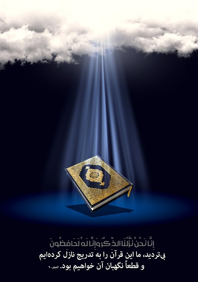 غربت قرآن در بین مسلمانان!