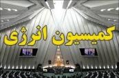 لیست اعضای خوزستانی کمیسیون انرژی مجلس دهم