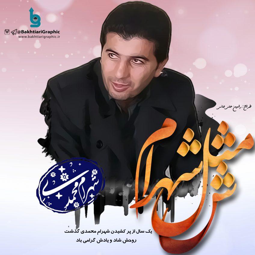 بهمناسبت یکمین سال عروج زندهیاد شهرام محمدی