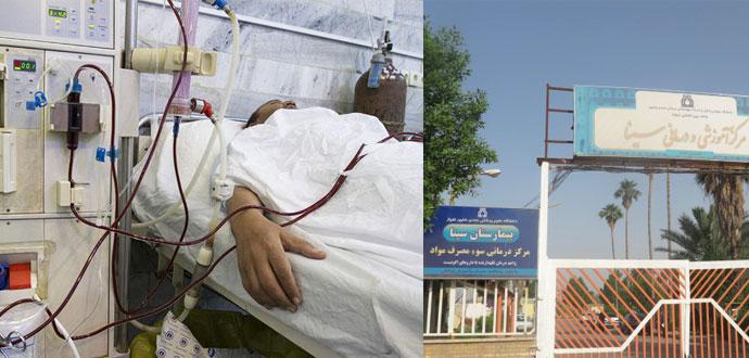علت فوت ۴ بیمار دیالیزی در بیمارستان سینای اهواز اعلام شد