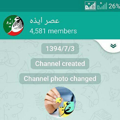 """""""عصر ایذه"""" اولین کانال تلگرامی خوزستان یکساله شد"""