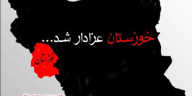 خوزستان در ماتم عزای سرور و سالارشهدا، داغدار حادثهای خونین شد