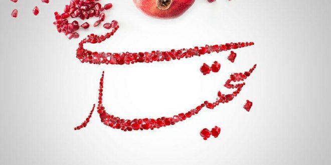 آیین ملی شب یلدا را با گردهمایی عاشقانه ای پاس بداریم