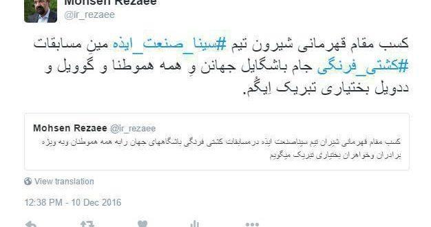 پیام تبریک محسن رضایی به تیم سینا صنعت ایذه با زبان بختیاری