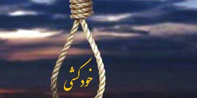 خودکشی را بکشید