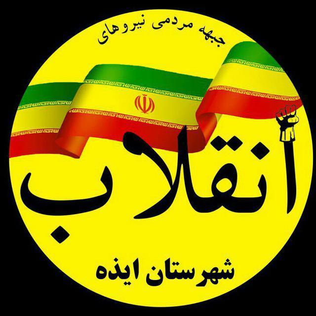 جبهه مردمی نیروهای انقلاب اسلامی در شهرستان ایذه اعلام موجودیت کرد