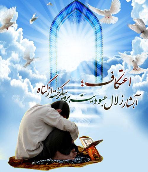 ۸ مسجد میزبان برگزاری اعتکاف در ایذه