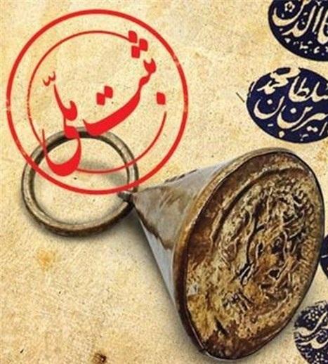 تپه پیرمحمود ایذه در فهرست آثار ملی ایران بهثبت رسید