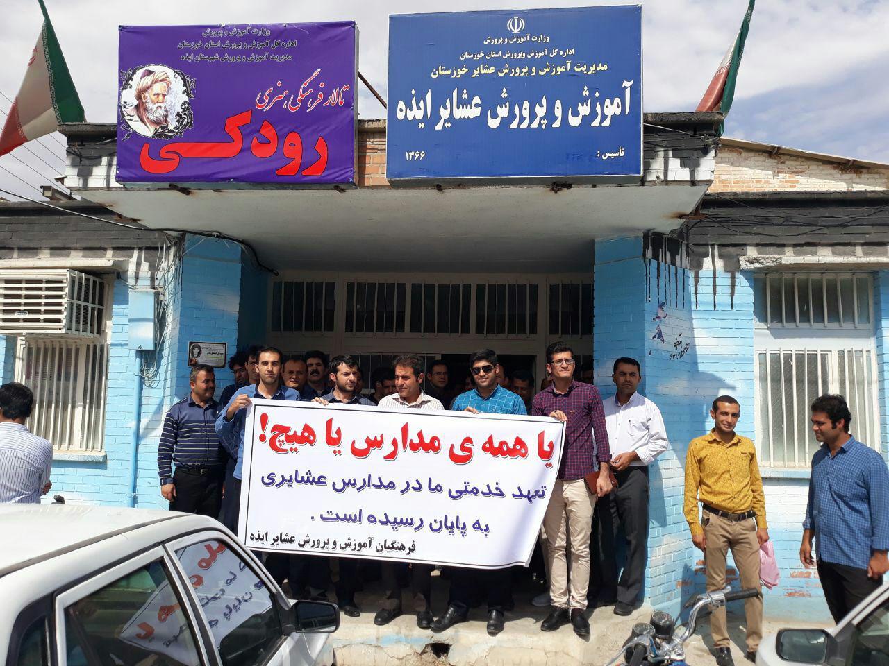 اعتراض پرسنل آموزش و پرورش عشایر ایذه در جریان الحاق مدارس عشایری به مدارس روستایی