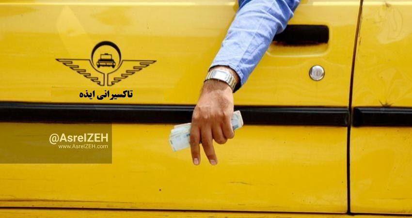 زمزمه افزایش دوباره نرخ کرایه تاکسی در ایذه
