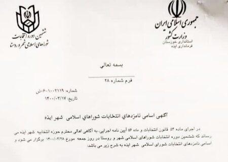 اسامی نامزدهای ششمین دوره انتخابات شورای شهر ایذه منتشر شد