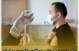 برای دریافت واکسن کرونا در ایذه به کجا مراجعه کنیم؟