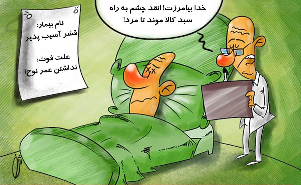 کارتون/رابطه سبد کالا با عمر نوح