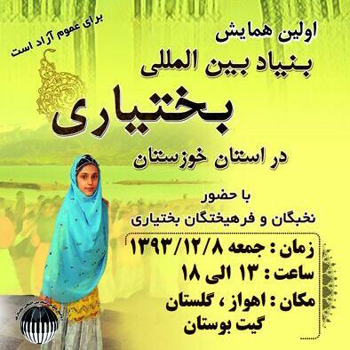 اولین همایش بنیاد بین المللی بختیاری در استان خوزستان
