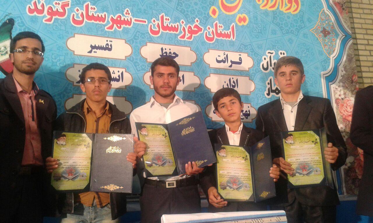 کسب عناوین مختلف دانش آموزان دهدز در مسابقات قرآنی گتوند