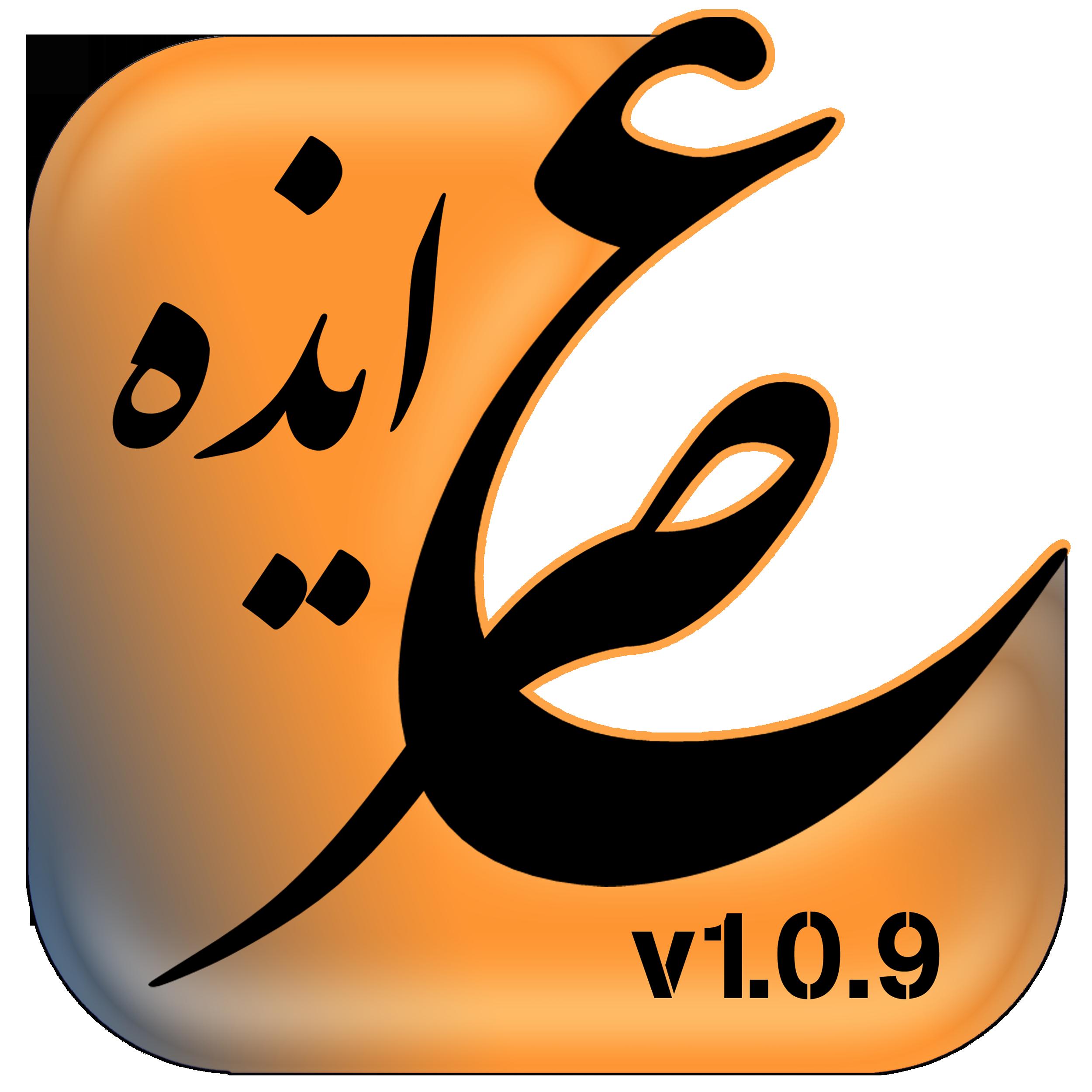 نسخه ۱٫۰٫۹ برنامه اندرویدی عصر ایذه منتشر شد