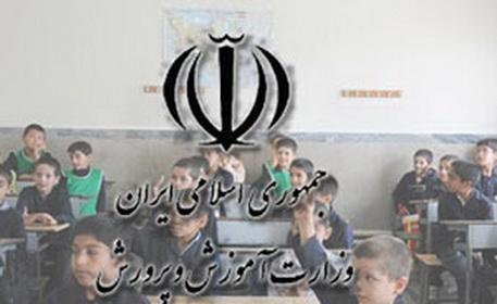 مردادماه؛ زمان برگزاری آزمون استخدامی وزارت آموزش و پرورش